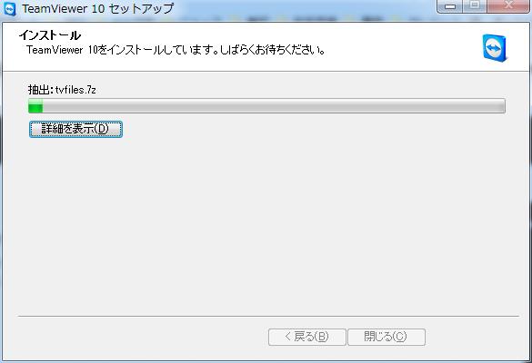 インストール画面.png